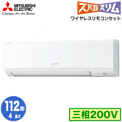 PKZ-HRMP112KLY (4馬力 三相200V ワイヤレス) 三菱電機 業務用エアコン 壁掛形 ズバ暖スリム シングル112形 取付工事費別途