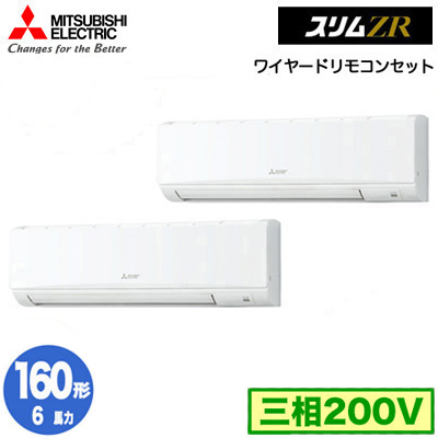 業務用エアコン 取付工事費別途 三菱電機 PKZX-ZRMP160KY 壁掛形 (6馬力 スリムZR 三相200V 同時ツイン160形 ワイヤード)