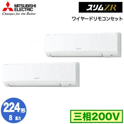 三菱電機 ワイヤード) PKZX-ZRP224KY 業務用エアコン (8馬力 三相200V スリムZR 取付工事費別途 壁掛形 同時ツイン224形