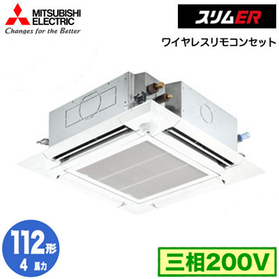 PLZ-ERMP112ELEY (4馬力 三相200V ワイヤレス) 三菱電機 業務用エアコン 4方向天井カセット形<ファインパワーカセット> スリムER(ムーブアイセンサーパネル)シングル112形 取付工事費別途