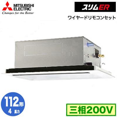 PLZ-ERMP112LY (4馬力 三相200V ワイヤード) 三菱電機 業務用エアコン 2方向天井カセット形 スリムER(標準パネル) シングル112形 取付工事費別途