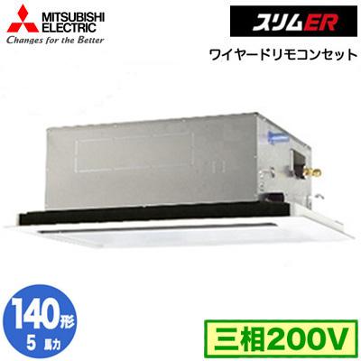 PLZ-ERMP140LY (5馬力 三相200V ワイヤード) 三菱電機 業務用エアコン 2方向天井カセット形 スリムER(標準パネル) シングル140形 取付工事費別途