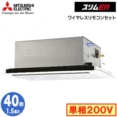 【驚きの値段】 PLZ-ERMP40SLY (1.5馬力 単相200V 三菱電機 ワイヤレス) 三菱電機 業務用エアコン 2方向天井カセット形 スリムER(標準パネル) PLZ-ERMP40SLY 単相200V シングル40形 取付工事費別途, レディースオフ:2a6f568f --- superbirkin.com