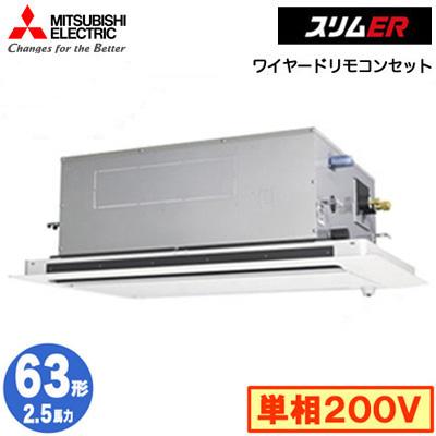 PLZ-ERMP63SLEY (2.5馬力 単相200V ワイヤード) 三菱電機 業務用エアコン 2方向天井カセット形 スリムER(ムーブアイセンサーパネル) シングル63形 取付工事費別途