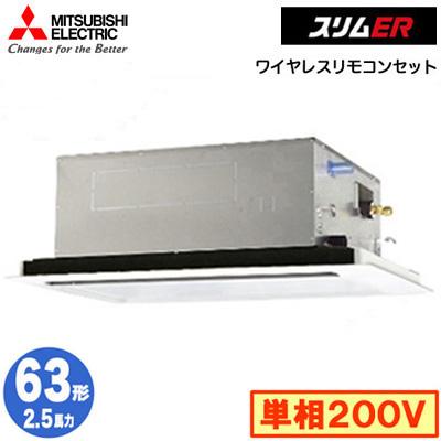 PLZ-ERMP63SLY (2.5馬力 単相200V ワイヤレス) 三菱電機 業務用エアコン 2方向天井カセット形 スリムER(標準パネル) シングル63形 取付工事費別途