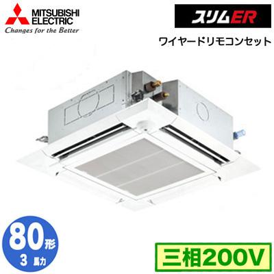 PLZ-ERMP80EEY (3馬力 三相200V ワイヤード) 三菱電機 業務用エアコン 4方向天井カセット形<ファインパワーカセット> スリムER(ムーブアイセンサーパネル)シングル80形 取付工事費別途