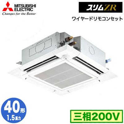 PLZ-ZRMP40EFY (1.5馬力 三相200V ワイヤード) 三菱電機 業務用エアコン 4方向天井カセット形<ファインパワーカセット> スリムZR(人感ムーブアイ mirA.I.)シングル40形 取付工事費別途