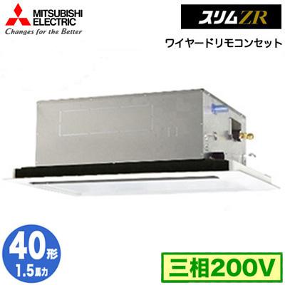 PLZ-ZRMP40LY (1.5馬力 三相200V ワイヤード) 三菱電機 業務用エアコン 2方向天井カセット形 スリムZR(標準パネル) シングル40形 取付工事費別途