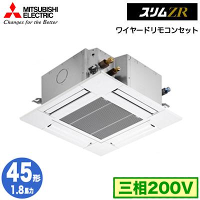 PLZ-ZRMP45GY (1.8馬力 三相200V ワイヤード) 三菱電機 業務用エアコン 4方向天井カセット形<コンパクトタイプ> スリムZR(標準パネル) シングル45形 取付工事費別途