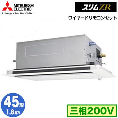 PLZ-ZRMP45LFY (1.8馬力 三相200V ワイヤード) 三菱電機 業務用エアコン 2方向天井カセット形 スリムZR (人感ムーブアイ mirA.I.) シングル45形 取付工事費別途
