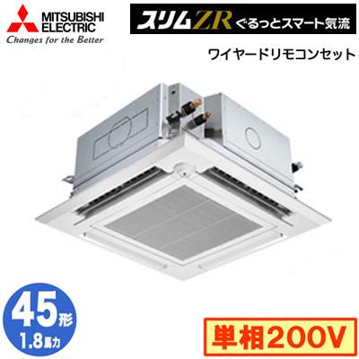 PLZ-ZRMP45SEFGY (1.8馬力 単相200V ワイヤード) 三菱電機 業務用エアコン 4方向天井カセット形<ファインパワーカセット> スリムZR ぐるっとスマート気流(人感ムーブアイ mirA.I.)シングル45形 取付工事費別途