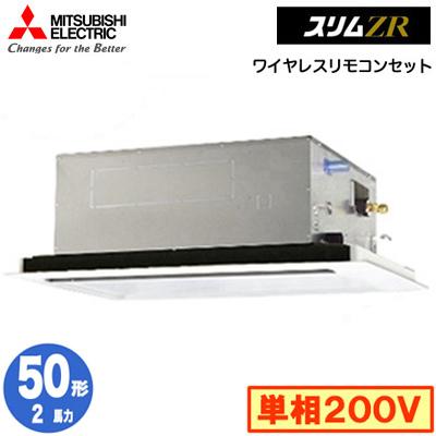 PLZ-ZRMP50SLY (2馬力 単相200V ワイヤレス) 三菱電機 業務用エアコン 2方向天井カセット形 スリムZR(標準パネル) シングル50形 取付工事費別途