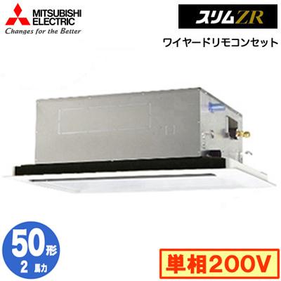 PLZ-ZRMP50SLY (2馬力 単相200V ワイヤード) 三菱電機 業務用エアコン 2方向天井カセット形 スリムZR(標準パネル) シングル50形 取付工事費別途