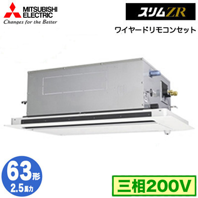 PLZ-ZRMP63LFY (2.5馬力 三相200V ワイヤード) 三菱電機 業務用エアコン 2方向天井カセット形 スリムZR (人感ムーブアイ mirA.I.) シングル63形 取付工事費別途