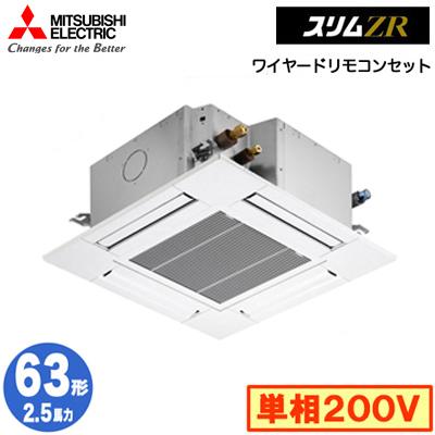 PLZ-ZRMP63SGY (2.5馬力 単相200V ワイヤード) 三菱電機 業務用エアコン 4方向天井カセット形<コンパクトタイプ> スリムZR(標準パネル) シングル63形 取付工事費別途