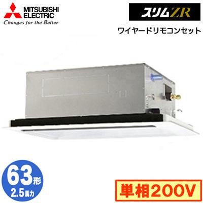 PLZ-ZRMP63SLY (2.5馬力 単相200V ワイヤード) 三菱電機 業務用エアコン 2方向天井カセット形 スリムZR(標準パネル) シングル63形 取付工事費別途