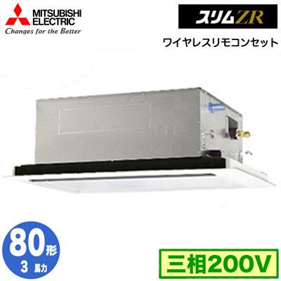 PLZ-ZRMP80LY (3馬力 三相200V ワイヤレス) 三菱電機 業務用エアコン 2方向天井カセット形 スリムZR(標準パネル) シングル80形 取付工事費別途