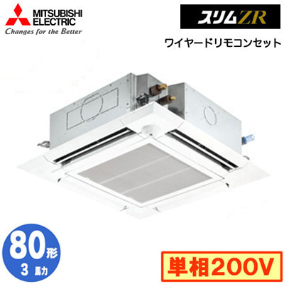PLZ-ZRMP80SEFY (3馬力 単相200V ワイヤード) 三菱電機 業務用エアコン 4方向天井カセット形<ファインパワーカセット> スリムZR(人感ムーブアイ mirA.I.)シングル80形 取付工事費別途