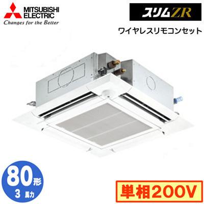 PLZ-ZRMP80SELFY (3馬力 単相200V ワイヤレス) 三菱電機 業務用エアコン 4方向天井カセット形<ファインパワーカセット> スリムZR(人感ムーブアイ mirA.I.)シングル80形 取付工事費別途