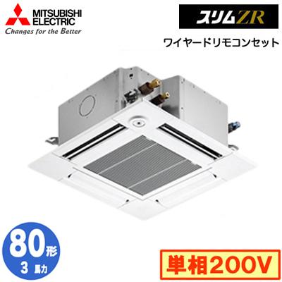 PLZ-ZRMP80SGFY (3馬力 単相200V ワイヤード) 三菱電機 業務用エアコン 4方向天井カセット形<コンパクトタイプ> スリムZR(人感ムーブアイ mirA.I.) シングル80形 取付工事費別途