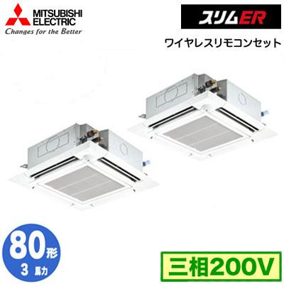 PLZX-ERMP80ELEY (3馬力 三相200V ワイヤレス) 三菱電機 業務用エアコン 4方向天井カセット形<ファインパワーカセット> スリムER(ムーブアイセンサーパネル)同時ツイン80形 取付工事費別途