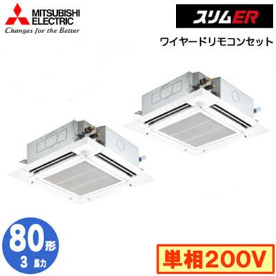 PLZX-ERMP80SEEY (3馬力 単相200V ワイヤード) 三菱電機 業務用エアコン 4方向天井カセット形<ファインパワーカセット> スリムER(ムーブアイセンサーパネル)同時ツイン80形 取付工事費別途
