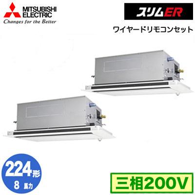 PLZX-ERP224LEY (8馬力 三相200V ワイヤード) 三菱電機 業務用エアコン 2方向天井カセット形 スリムER(ムーブアイセンサーパネル) 同時ツイン224形 取付工事費別途