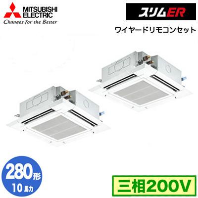 PLZX-ERP280EY (10馬力 三相200V ワイヤード) 三菱電機 業務用エアコン 4方向天井カセット形<ファインパワーカセット> スリムER(標準パネル)同時ツイン280形 取付工事費別途