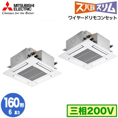 三菱電機 三相200V 4方向天井カセット形<コンパクトタイプ> 取付工事費別途 (6馬力 ワイヤード) 同時ツイン160形 ズバ暖スリム(標準パネル) PLZX-HRMP160GY 業務用エアコン