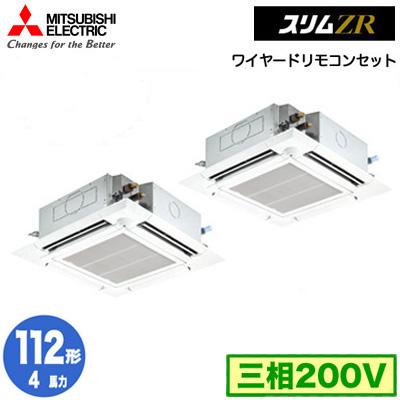 (4馬力 取付工事費別途 mirA.I.)同時ツイン112形 スリムZR(人感ムーブアイ PLZX-ZRMP112EFY ワイヤード) 三相200V 業務用エアコン 4方向天井カセット形<ファインパワーカセット> 三菱電機