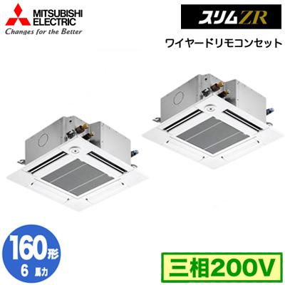 同時ツイン160形 ワイヤード) 三菱電機 取付工事費別途 PLZX-ZRMP160GFY 4方向天井カセット形<コンパクトタイプ> mirA.I.) 業務用エアコン (6馬力 スリムZR(人感ムーブアイ 三相200V