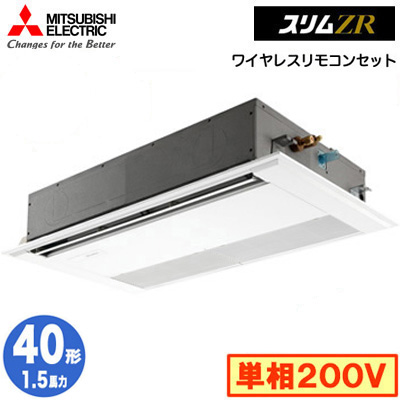 PMZ-ZRMP40SFY (1.5馬力 単相200V ワイヤレス) 三菱電機 業務用エアコン 1方向天井カセット形 スリムZR (標準パネル) シングル40形 取付工事費別途