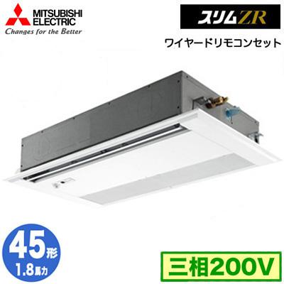 PMZ-ZRMP45FFY (1.8馬力 三相200V ワイヤード) 三菱電機 業務用エアコン 1方向天井カセット形 スリムZR (人感ムーブアイ mirA.I.) シングル45形 取付工事費別途