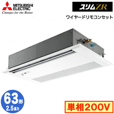 PMZ-ZRMP63SFFY (2.5馬力 単相200V ワイヤード) 三菱電機 業務用エアコン 1方向天井カセット形 スリムZR (人感ムーブアイ mirA.I.) シングル63形 取付工事費別途