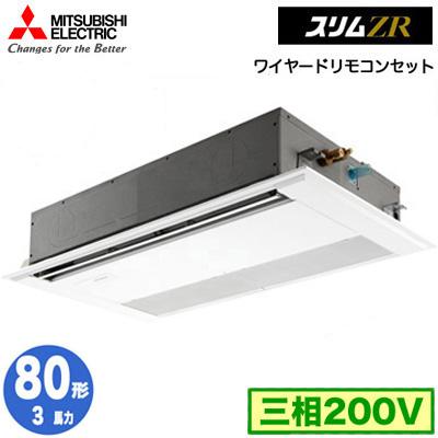 高品質の激安 PMZ-ZRMP80FY (3馬力 三相200V ワイヤード) 三菱電機 業務用エアコン 1方向天井カセット形 スリムZR (標準パネル) シングル80形 取付工事費別途, ウタシナイシ ff6497ce