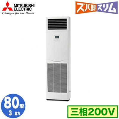 (3馬力 取付工事費別途 床置形 シングル80形 PSZ-HRMP80KY 三菱電機 ズバ暖スリム 三相200V) 業務用エアコン
