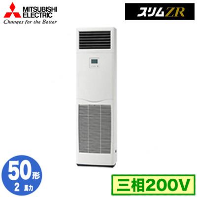 PSZ-ZRMP50KY (2馬力 三相200V) 三菱電機 業務用エアコン 床置形 スリムZR シングル50形 取付工事費別途