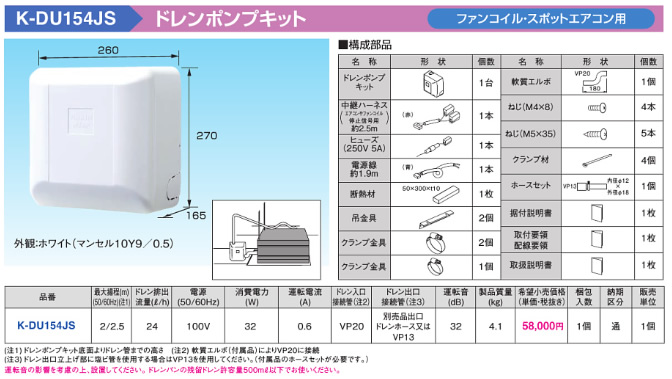 K-DU154JS オーケー器材(ダイキン) エアコン部材 ドレンポンプキット ファンコイル・スポットエアコン用 2/2.5m 中揚程用 ホワイト 運転音32dB 電源:単相100V