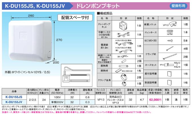 K-DU155JV オーケー器材(ダイキン) エアコン部材 ドレンポンプキット ルームエアコン 壁掛 2/2.5m 中揚程用 配管スペーサ付 ホワイト 運転音32dB 電源:単相200V