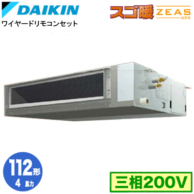 人気の照明器具が激安大特価 取付工事もご相談ください SDRMM112B 4馬力 三相200V ワイヤード 天井埋込ダクト形 スゴ暖ZEAS ダイキン 2020新作 定番から日本未入荷 シングル112形 業務用エアコン