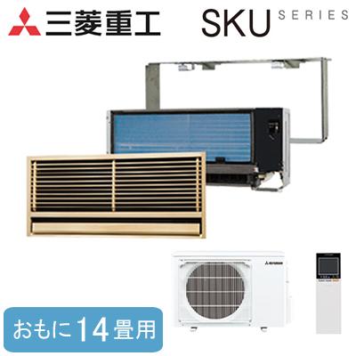 SKU45X2-SET(おもに14畳用)三菱重工 ハウジングエアコンSKUシリーズ 壁ビルトイン形住宅設備用エアコン