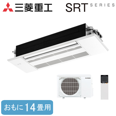 SRT40X2-SET(おもに14畳用)三菱重工 ハウジングエアコンSRTシリーズ 1方向天井カセット形住宅設備用エアコン
