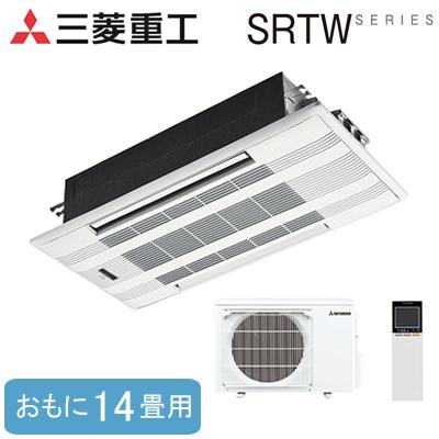 SRTW40X2-SET(おもに14畳用)三菱重工 ハウジングエアコンSRTWシリーズ 2方向天井カセット形住宅設備用エアコン
