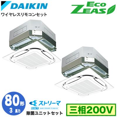最大の割引 SZRC80BFNTD ストリーマ除菌ユニットセット(3馬力 三相200V ワイヤレス) ?分岐管(別梱包)含むダイキン 業務用エアコン 天井埋込カセット形S-ラウンドフロー <標準>タイプ 三相200V EcoZEAS 同時ツイン80形 EcoZEAS, ミハラシ:3f207822 --- risesuper30.in