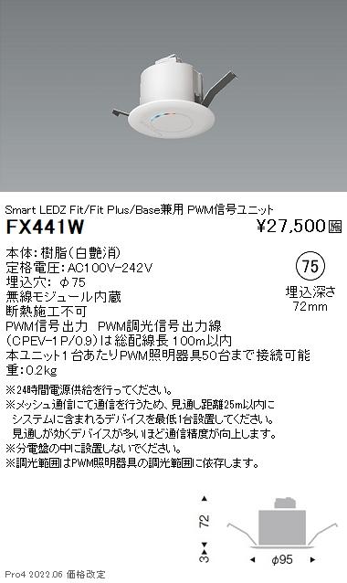 FX-441WSmart LEDZ システムPWM信号ユニット(白) Fit/Fit PLUS兼用遠藤照明 施設照明部材