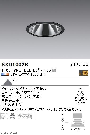 SXD1002BLEDグレアレスベースダウンライト Syncaシリーズ本体 52°超広角配光 埋込φ100Fit/Fit Plus 無線調光 調色 1400タイプ CDM-R35W器具相当遠藤照明 施設照明:照明ライト専門タカラshopあかり館