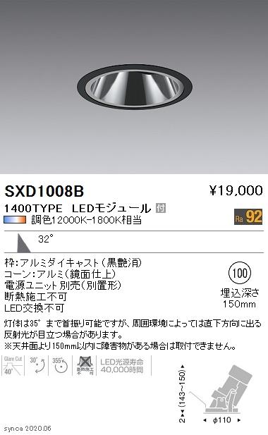 SXD1008BLEDグレアレスユニバーサルダウンライト Syncaシリーズ本体 32°広角配光 埋込φ100Fit/Fit Plus 無線調光 調色 1400タイプ CDM-R35W器具相当遠藤照明 施設照明