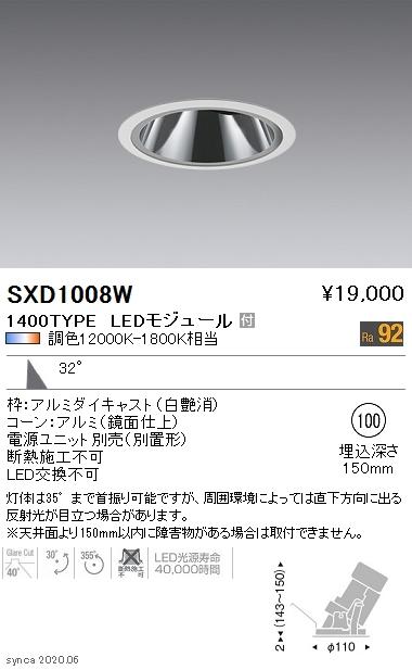 無線調光 調色 1400タイプ Plus Syncaシリーズ本体 埋込φ100Fit/Fit SXD1008WLEDグレアレスユニバーサルダウンライト 32°広角配光 施設照明 CDM-R35W器具相当遠藤照明