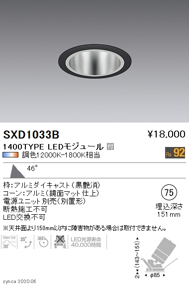無線調光 埋込φ75Fit/Fit Plus 調色 SXD1033BLEDユニバーサルダウンライト 1400タイプ CDM-R35W器具相当遠藤照明 46°超広角配光 Syncaシリーズ本体 施設照明