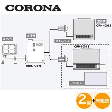 照明器具やエアコンの設置工事も承ります 電設資材の激安総合ショップ 安心と信頼 コロナ 温水ルームヒーター 交換無料 暖DAYBOYCRB-650ESセット2部屋 架橋ポリエチレン配管接続 床暖房用